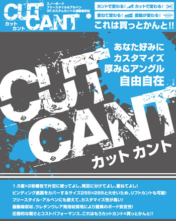 CUT CANT カットカント